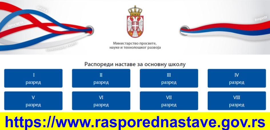https://www.rasporednastave.gov.rs/osnovne-skole.php